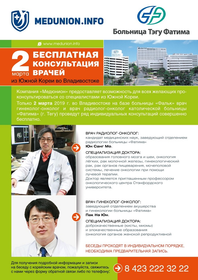 медунион консультация онколог