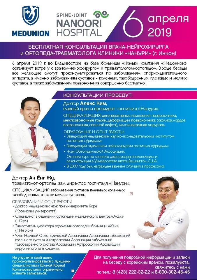 Медюнион консультация ортопед